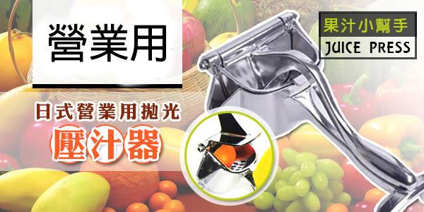 日式營業用拋光壓汁機(小) A600S