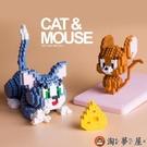 兼容樂高湯姆貓和老鼠微鉆型拼裝插小顆粒積木兒童玩具【淘夢屋】
