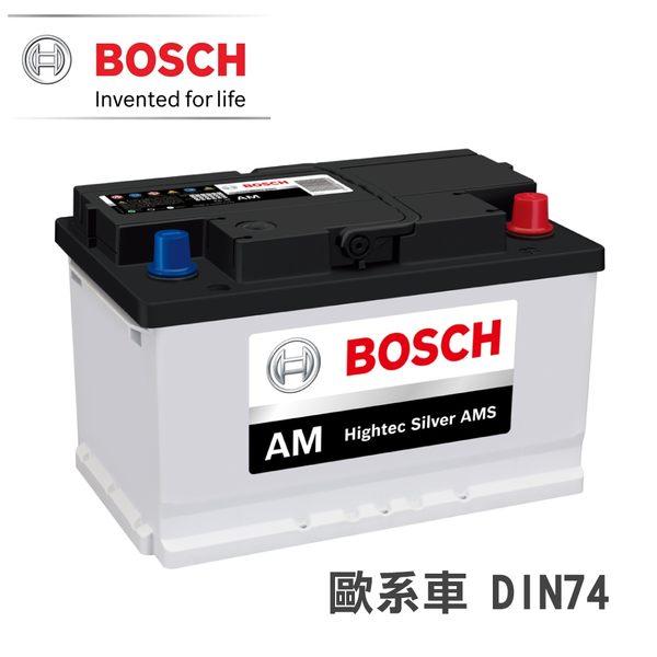 BOSCH電瓶 DIN74 S5銀合金AMS充電制御 (歐系)汽車電池【亞克】