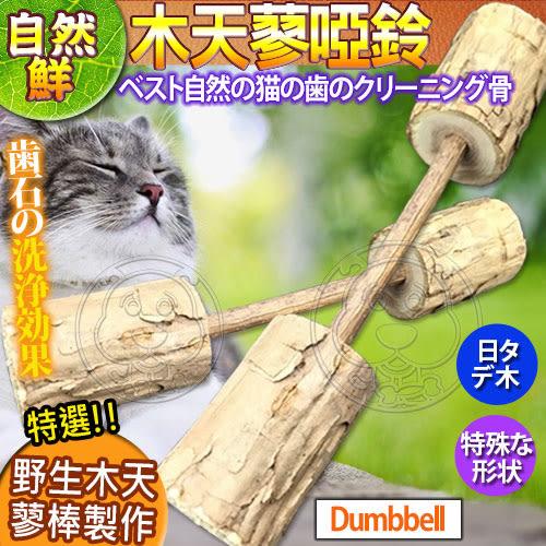 【zoo寵物商城】自然鮮系列》木天蓼啞鈴貓玩具NF-003