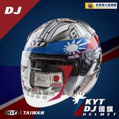 [安信騎士] KYT DJ 國旗2 台灣 TAIWAN 半罩 安全帽 雙鏡片 內建墨片