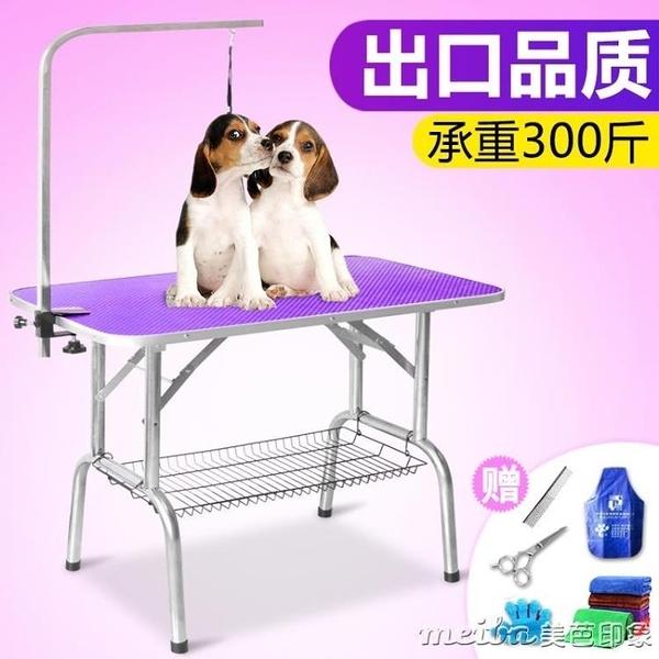 寵物美容台家用狗狗美容桌大小號不銹鋼摺疊便攜桌狗手術台洗澡台QM 美芭