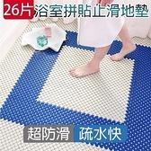 【媽媽咪呀】超柔韌可裁防滑浴室拼接地墊_26片莓果藍