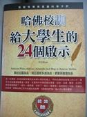 【書寶二手書T2/社會_LHX】哈佛校訓給大學生的24個啟示_郭亞維