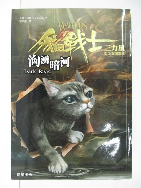 【書寶二手書T1/一般小說_ASR】貓戰士3部曲之II-洶湧暗河_陳順龍, 艾琳杭特