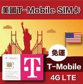 GLOBAL WiFi 美國SIM卡4G網路通話無限制+送加拿大、大墨西哥5GB  90天方案