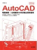 二手書博民逛書店《AutoCAD 2016電腦繪圖:從規劃到3D列印輸出實務運用》 R2Y ISBN:9789572244227