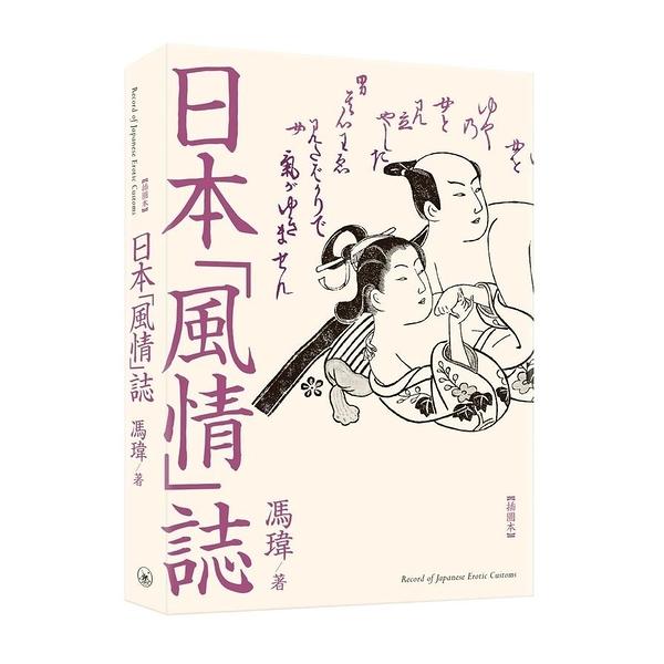 日本「風情」誌