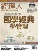 經理人月刊 10月號/2017 第155期:國學經典學管理