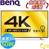 《福利新品+送安裝》BenQ明基 50吋4K HDR液晶電視50IZ7500附視訊盒(整新品、非展示機、3年保固)
