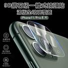 鑽石級9D一體式鏡頭貼 iPhone 11 Pro Max 鏡頭保護貼 全包覆 鏡頭膜 頂配 全透明 保護貼 鋼化玻璃貼