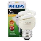 飛利浦 新一代 T2 省電燈泡 5W 黃光 PHILIPS