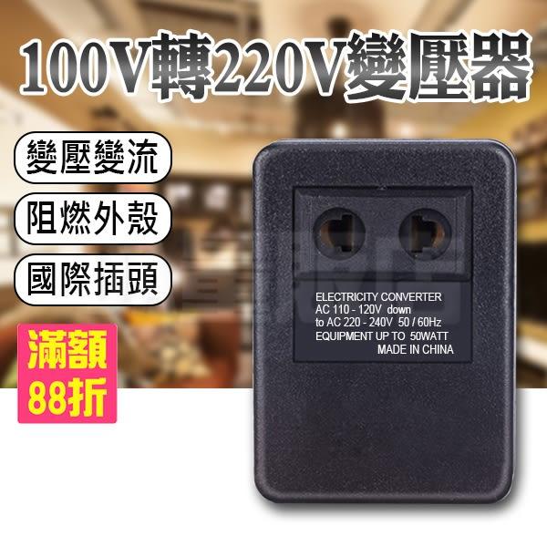 110V轉220V 變壓器 50W 大陸電器台灣用 轉換器 轉換插頭 轉接頭(19-014)