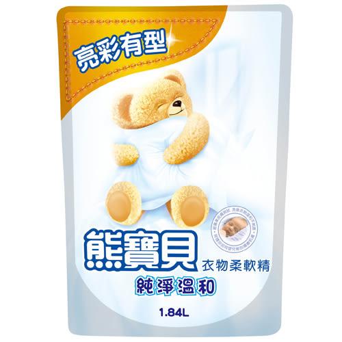 熊寶貝衣物柔軟精-純淨溫和補充包1.84L【愛買】