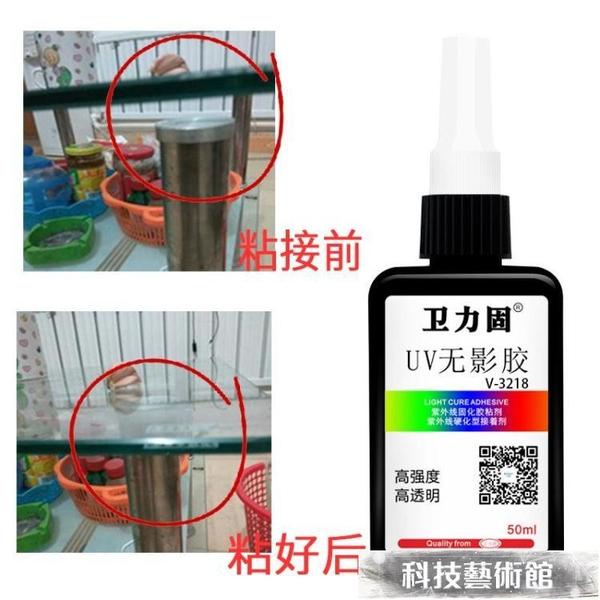 膠水 衛力固uv膠無影膠水粘玻璃金屬茶幾專用高透明無痕強力水晶珠寶亞克力板粘合劑 交換禮物