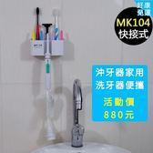 沖牙機 梅科牙沖MK104 沖牙器家用洗牙器便攜 沖牙機潔牙器 水牙線洗牙機【快速出貨八折搶購】
