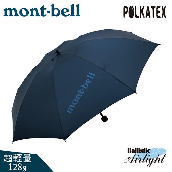 【Mont-Bell 日本 U.L. Trekking Umbrella 雨傘《藍》】1128551/摺疊傘/超輕量折疊傘
