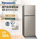 【24期0利率+基本安裝+舊機回收】PANASONIC 國際 366公升 雙門變頻電冰箱 NR-B370TV-S1 NR-B370TV