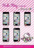 Hello Kitty 三麗鷗正版授權 iphone 5C 單面彩繪螢幕貼