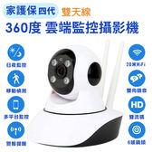 AI鏡頭自動追縱!4代Yosee雙天線1080P防盜攝影機【軌跡跟蹤】360度WIFI監視監視器.手機APP遙控對話