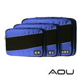 AOU 透氣輕量旅行配件 多功能萬用包 雙層衣物收納袋3件組(藍)66-036