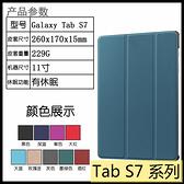 【萌萌噠】三星 Tab S7 (11吋) / Tab S7+ (12.4吋) 卡斯特紋 三折支架保護套 類皮紋側翻皮套 平板套