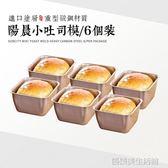 小吐司模具迷你土司盒面包磅蛋糕模正方形長方形烘焙烤箱家用