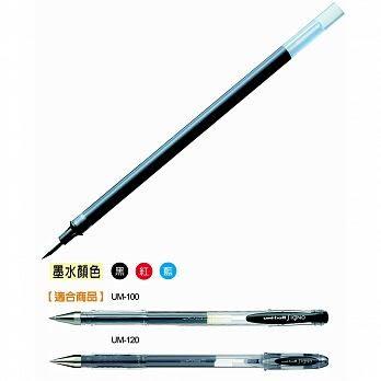 【金玉堂文具】UMR-5N 0.5鋼珠筆芯 三菱 uni 鋼珠筆替芯