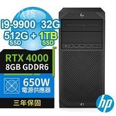 【南紡購物中心】HP C246 商用工作站 i9-9900/32G/512G PCIe+1TB PCIe/RTX4000/Win10專業版/三年保固