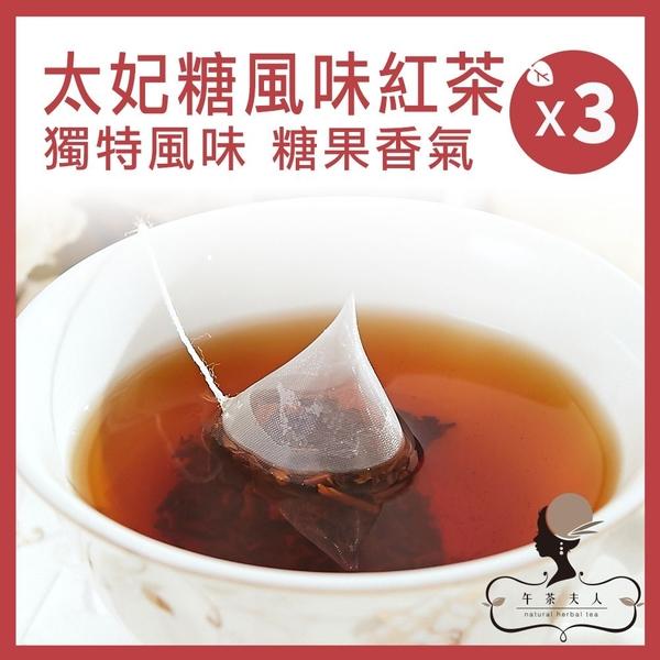 午茶夫人 太妃糖風味紅茶 10入/袋x3 可冷泡/茶包