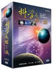 新動國際【科學成就之旅】精裝版-DVD