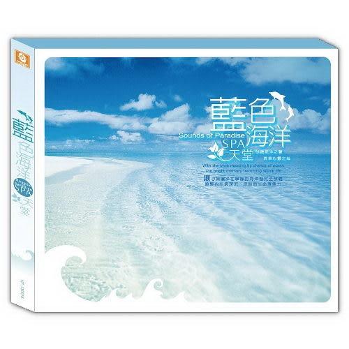 藍色海洋SPA天堂 CD (音樂影片購)