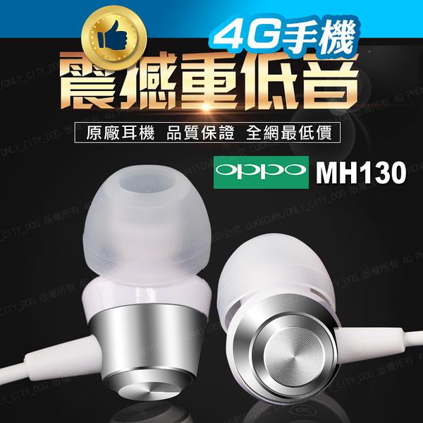 原廠耳機 OPPO MH130 入耳式耳機 軟款 附耳塞 手機 耳機 原廠裸裝 R7 R9 PLUS【4G手機】