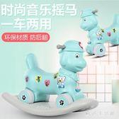 搖搖馬 兒童搖馬玩具寶寶木馬多功能搖搖馬滑行車嬰兒1-2周歲禮物 LC2865 【歐爸生活館】