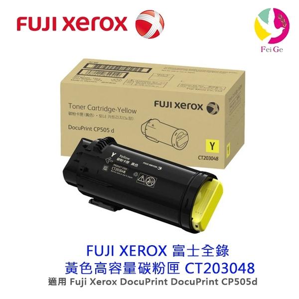 分期0利率 FUJI XEROX 富士全錄 原黃色高容量碳粉匣 CT203048 /適用 CP505d