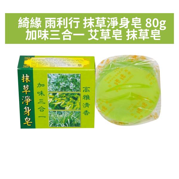 綺緣 雨利行 抹草淨身皂 80g 加味三合一 艾草皂 抹草皂【YES 美妝】