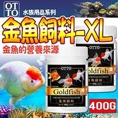【🐱🐶培菓寵物48H出貨🐰🐹】 (送購物金100元)台灣OTTO》水族用品FF-02XL金魚飼料(XL)-400g