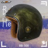 [安信騎士] BB-300 消光仿古金銅 300 復古帽 安全帽 小帽體 Bulldog 內襯可拆