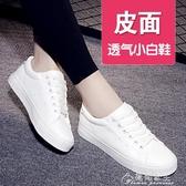 夏季透氣小白鞋女爆款百搭平底新款白鞋皮面薄款學生板鞋潮鞋 花間公主