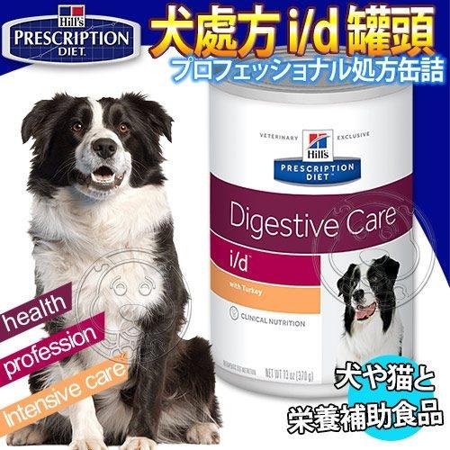 【培菓寵物48H出貨】美國Hill's希爾思》犬處方i/d腸胃保健配方370g/24罐