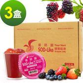 大晉酵素 SOD-Like酵素吸凍_桑椹口味 x3盒