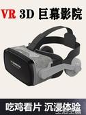 VR眼鏡 VR眼鏡虛擬現實輕便VR頭盔手機看電影眼鏡吃雞VR女友蘋果小米華為 MKS生活主義
