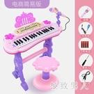 兒童電子琴女孩初學者入門可彈奏音樂玩具寶寶多功能小鋼琴3-6歲1LXY7666【極致男人】