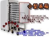 小型蒸箱/落地型蒸包機/不銹鋼蒸包機/自動加水蒸箱/蒸包爐/大金餐飲設備