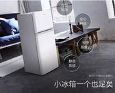 BCD-118KA9小冰箱家用冰箱節能小型冰箱雙門式冷藏電小冰箱  極客玩家  igo  220v