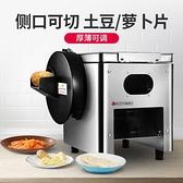 志高切肉機商用全自動切菜機食堂用切片機電動肉片機肉丁粒多功能 夢幻小鎮