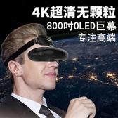 VR眼鏡 【4K無顆粒】GOOVIS酷睿視高清VR一體機3D頭戴顯示器智慧視頻眼鏡 免運 CY潮流 DF