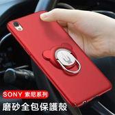 索尼 SONY XA2 Ultra 手機殼 小熊指環扣 磨砂 磁吸 支架 保護套 全包 保護殼