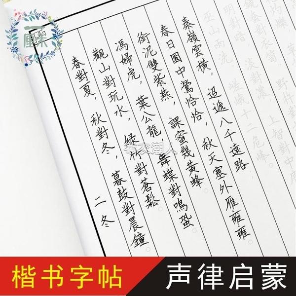 硬筆書法字帖 《聲律啟蒙》 楷體繁體練字帖女生字體漂亮學生 【快速出貨】