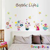 壁貼【橘果設計】七彩盆栽 DIY組合壁貼 牆貼 壁紙 壁貼 室內設計 裝潢 壁貼